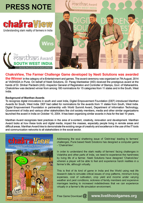 manthan-award_press-note-pg1.jpg